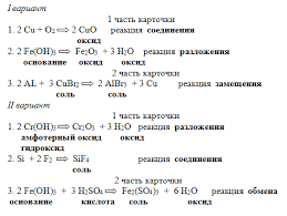 Урок химии Основные классы неорганических веществ  iii Изучение нового учебного материала