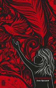 <b>Вспышка</b>: роман. Трилогия. Книга вторая <b>Бродвей</b> Элис | Буквоед ...