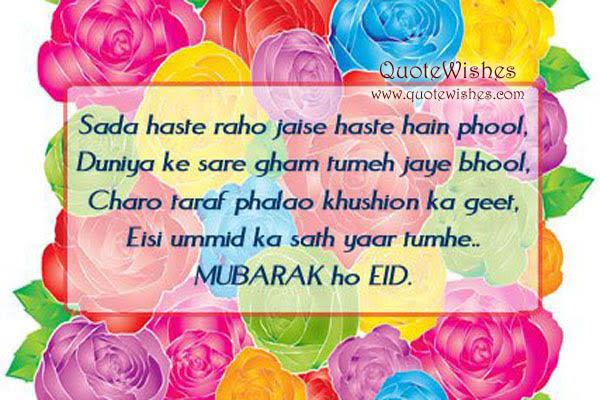 eid shayari messages