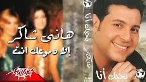 Hany Shaker - Ela Demoaak Enta | هانى شاكر - الا دموعك انت - YouTube