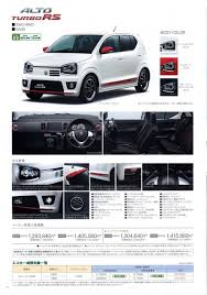 Suzuki Alto Turbo RS with AMT specifications leaked in Japan
