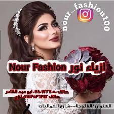 ازياء نور Nour Fashion - Home