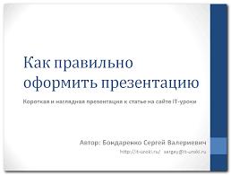 Как правильно оформить презентацию Простые советы it уроки Оформление титульного слайда