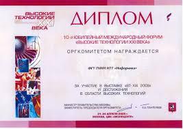 ИНФОРМИКА Дипломы Диплом 10 го юбилейного международного форума Высокие технологии ХХi века