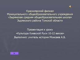 Культура Киевской Руси x xii веков