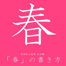は る 漢字