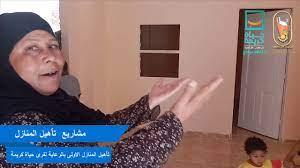 تنفيذ مبادرة حياة كريمة بمحافظة سوهاج - YouTube