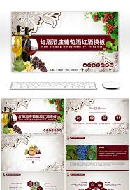 Wine Powerpoint Template Awesome Red Wine Wine Wine And Red Wine Ppt Template For Unlimited