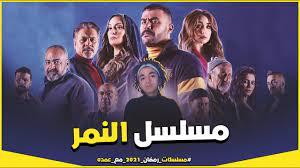 مسلسل النمر - محمد امام | مسلسلات رمضان 2021 - مع عمده - YouTube