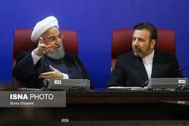 Image result for رئیس جمهور روحانی ...محمود واعظی