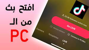 طريقة بث مباشر على التيكتوك من الكمبيوتر - tiktok live from PC - YouTube