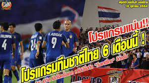 ข่าวมิดไนท์ เที่ยงคืน ฟุตบอลไทย แน่นเอี๊ยด! โปรแกรมทีมชาติไทย 6 เดือนนี้ !  - YouTube