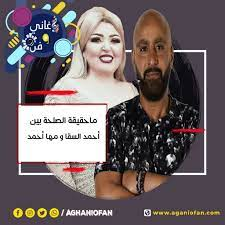 ماحقيقة الصلحة بين أحمد السقا و مها أحمد.. - أغاني وفن أحمد السقا مها احمد