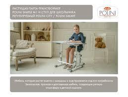 <b>Стул для школьника</b> регулируемый <b>Polini</b> City / <b>Polini</b> Smart L ...