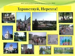 Презентация на тему Отчёт по пленэрной практике в городе Нерехте  6 Здравствуй Нерехта МОУ гимназия 15 города Костромы август 2011
