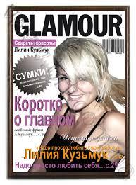 Гламурные дипломы ваше фото на обложке глянцевого журнала Бюро  гламурные дипломы оригинальный дизайн коллаж из гламурных журналов печать на металле