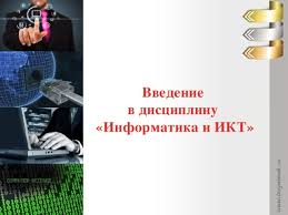 Презентация к уроку информатики на тему Введение в дисциплину  Введение в дисциплину Информатика и ИКТ