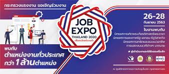 """เตรียมตัวให้พร้อม ก่อนไปสมัครงานที่ """"Job Expo Thailand 2020"""""""