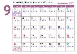 妊娠 週 数 カレンダー