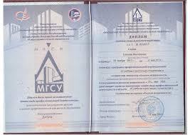 Лицензии компании Вилена Сергиев Посад Диплом судебного эксперта Увеличить