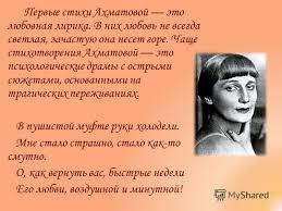 blog archives gamesbestmobilu скачать реферат на тему ахматова