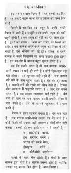essay in hindi on essay on media and networking in hindi