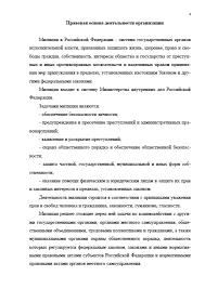 Отчет по практике на примере сельскохозяйственного предприятия  отчет по практике на примере сельскохозяйственного предприятия