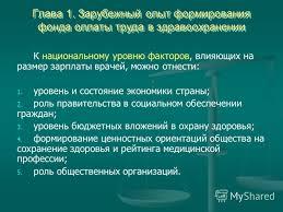 Презентация на тему Магистерская диссертация Особенности  7 Глава 1 Зарубежный опыт формирования фонда оплаты труда
