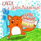 С днем рождения костя открытку