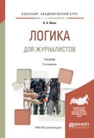 Логика my shop ru Логика для журналистов Учебник для академического бакалавриата