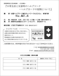 インフォメーション 5ページ 一般社団法人 手話秋田普及センター