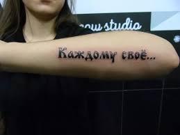 тату надписи на руке для парней и девушек Nurkz
