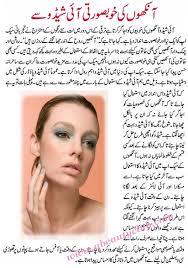 makeup karne ka tarika in urdu video you mugeek vidalondon every are s use eyeshadow for