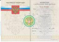 Купить диплом в Иваново Цены на дипломы в Иваново ry diplomer com 2007 2009 год выдавался с приложением