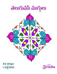 Sankranthi Designs With Dots Astrology Online Horoscope Compatibility Horoscope