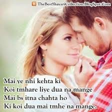Most Best Romantic Love Shayari For WhatsApp DP Wallpaper Projects Extraordinary Best Romantic Love Image