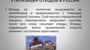 Сообщение на тему утилизация бытовых отходов Актуальность Я считаю выбранною мною тему актуальной так как в современном мире с каждым