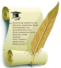 Поздравление с защитой диссертации открытка
