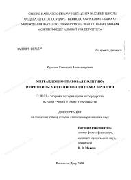 Диссертация на тему Миграционно правовая политика и принципы  Диссертация и автореферат на тему Миграционно правовая политика и принципы миграционного права в России