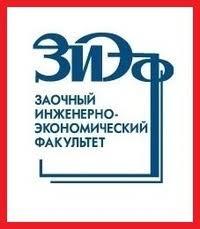 ЮУРГУ ЗИЭФ гр с ВКонтакте ЮУРГУ ЗИЭФ гр 324с