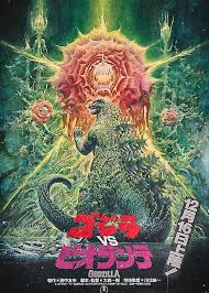 <b>Godzilla</b> Vintage <b>Movie Poster</b> 6 Digital <b>Art</b> by Benjamin Dupont