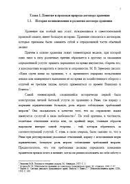 Декан НН Договор хранения Виды и их характеристика d  Договор хранения Виды и их характеристика