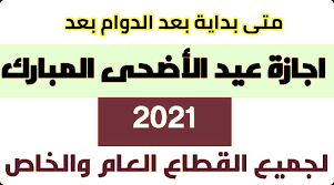 متى بداية الدوام بعد عيد الأضحى 1442 - 2021 - موقع لباقة