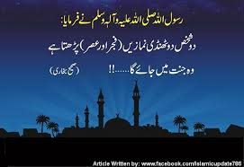Beautiful Fajr Quotes Best Of Beautiful 24 Quotes Sayings About Namaz The Stylish Life