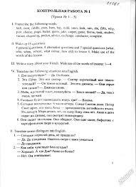 УРАО Контрольная Дисциплина английский язык Контрольная №  УРАО Контрольная Дисциплина английский язык Контрольная №1 купить в Красноярске Рефераты курсовые дипломные работы на интернет аукционе au ru