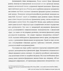 Аспирантура рф актуальность актуальность диссертации  актуальность диссертации право · актуальность диссертации юриспруденция