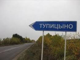 Рада переименовала три населенных пункта - Цензор.НЕТ 2067