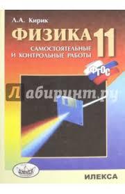 Книга Физика класс Разноуровневые самостоятельные и  Физика 11 класс Разноуровневые самостоятельные и контрольные работы