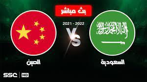مشاهدة مباراة السعودية والصين بث مباشر اليوم 12/10/2021 في تصفيات كأس  العالم 2022 - YouTube