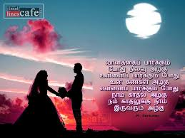 Quotes For Couples Best Images With Super Love Quotes By RSasikumar TamilLinesCafe